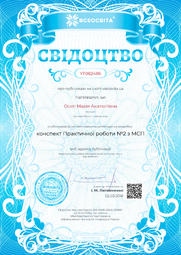 Свідоцтво про публікацію матеріала №YT082486