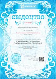 Свідоцтво про публікацію матеріала №YW479989