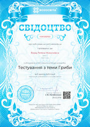 Свідоцтво про публікацію матеріала №YW556103