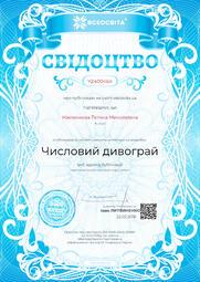 Свідоцтво про публікацію матеріала №YZ400464