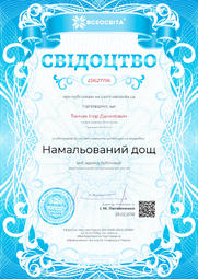 Свідоцтво про публікацію матеріала №ZB627796