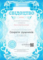 Свідоцтво про публікацію матеріала №ZC917953