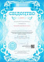 Свідоцтво про публікацію матеріала №ZK828795