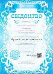 Свідоцтво про публікацію матеріала №ZO853677