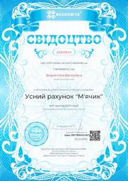 Свідоцтво про публікацію матеріала №ZS245544