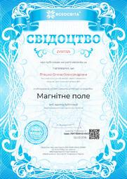Свідоцтво про публікацію матеріала №ZV517325
