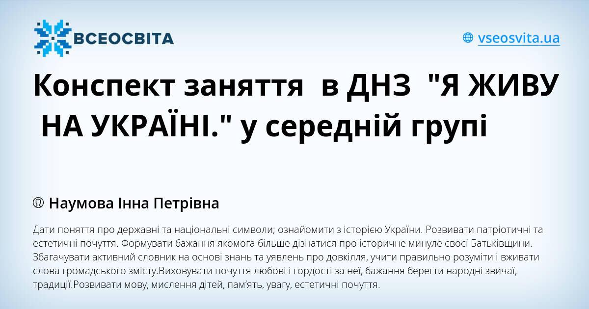 конспект заняття україна