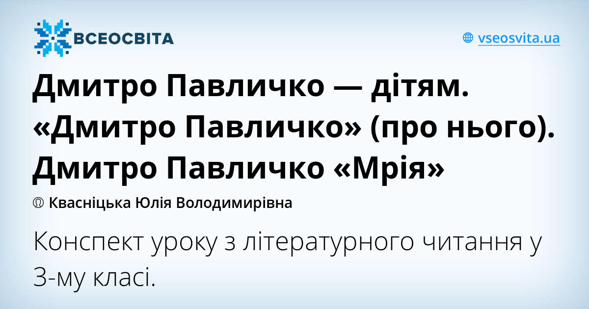 Дмитро павличко два кольори реферат 9106