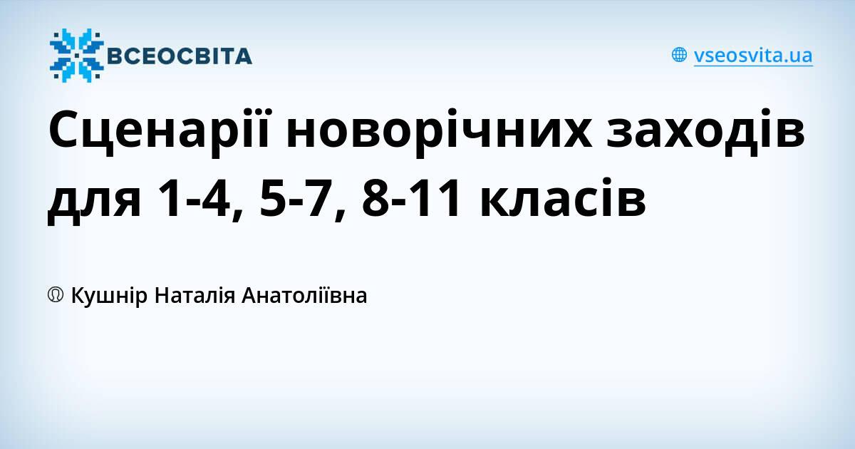885f279453445e Сценарії новорічних заходів для 1-4, 5-7, 8-11 класів