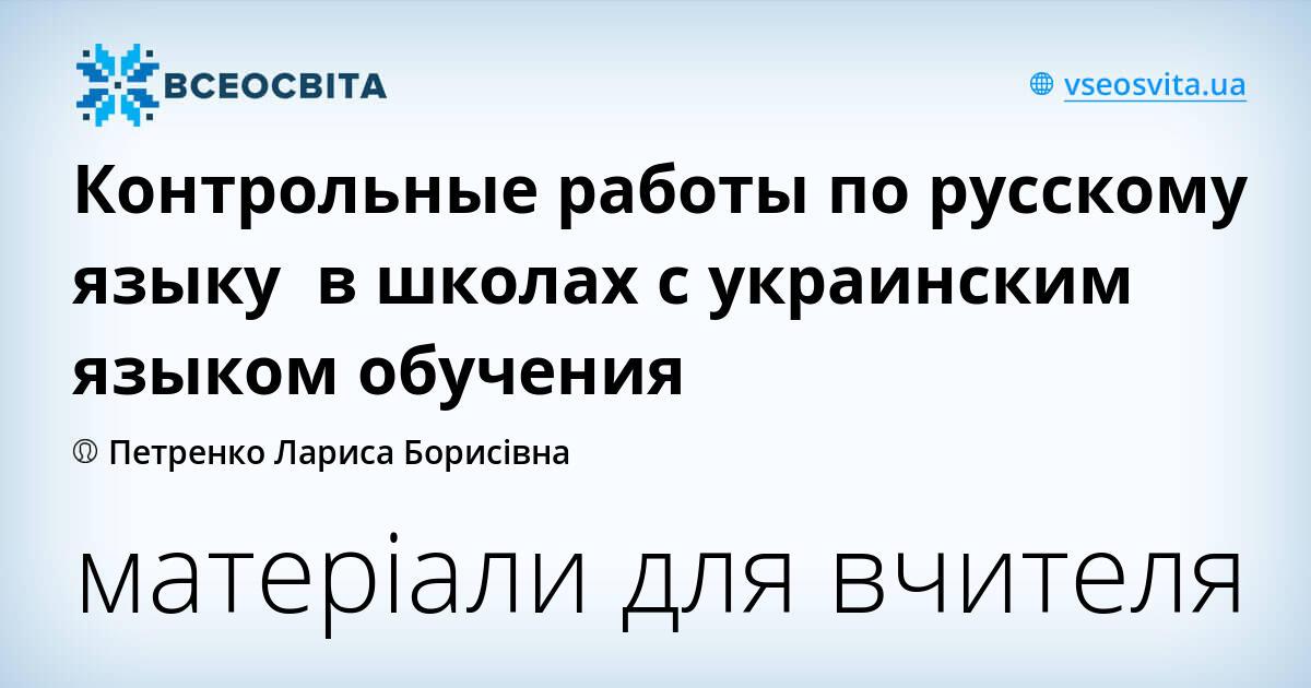 Текст для аудирования 2 класс русский язык