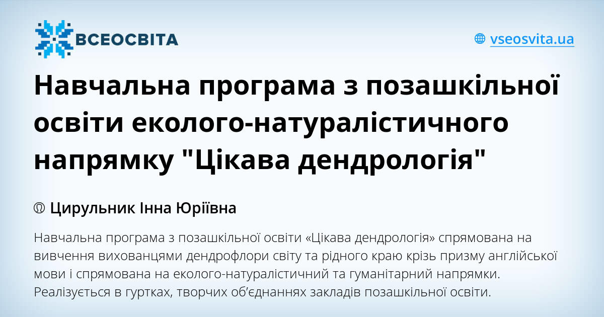 Еколого натуралстична робота на уроках укрансько лтератури